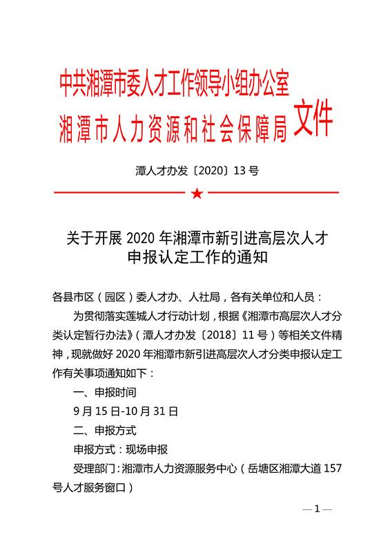 发文-关于开展2020年湘潭市新引进高层次人才申报认定工作的通知(潭人才办发〔2020〕13号 红头)(1)_1.jpg