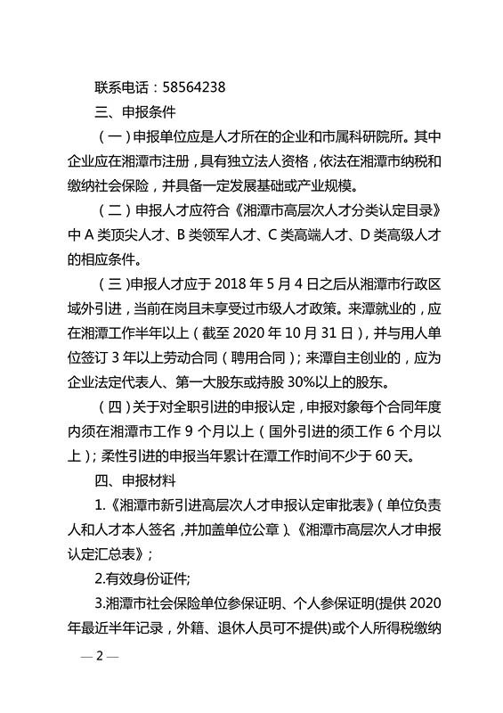 发文-关于开展2020年湘潭市新引进高层次人才申报认定工作的通知(潭人才办发〔2020〕13号 红头)(1)_2.jpg